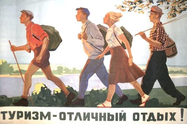 Репродукция плаката СССР. Туризм