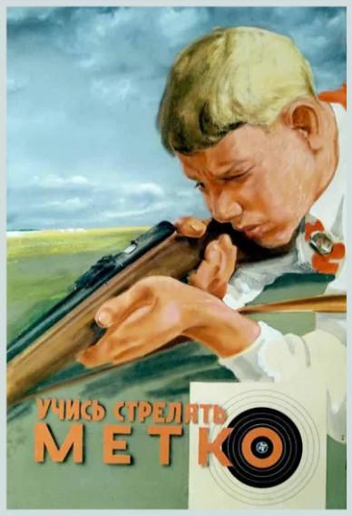 Репродукция советского плаката о пионерии, СССР, 1934 г.
