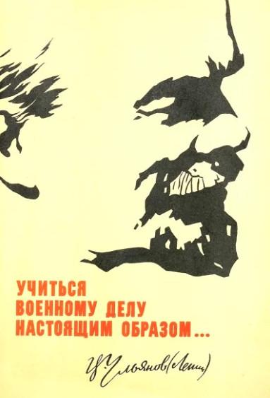 Репродукция плаката СССР. Когда уставы не работают