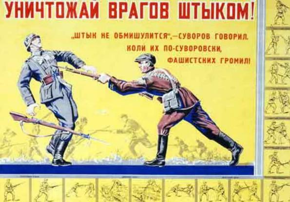 Врагов штыком. Репродукция плаката СССР