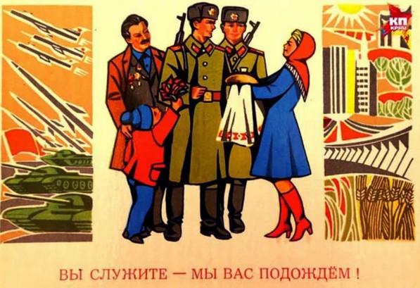 Служите, а мы подождем! Репродукция с плаката СССР