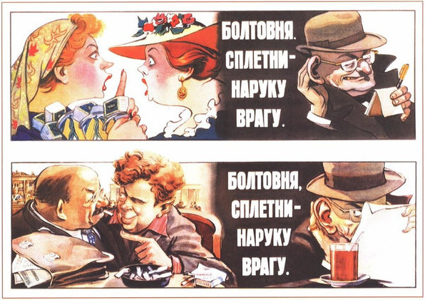 Советские плакаты -агитация