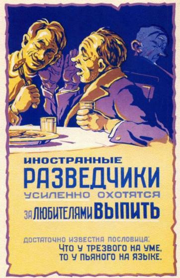 Иностранные разведчики. Репродукция плаката