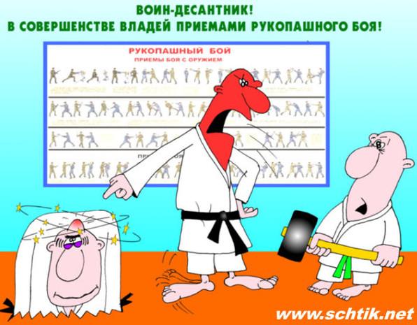 Спецприемы ВДВ и морской пехоты. Карикатура