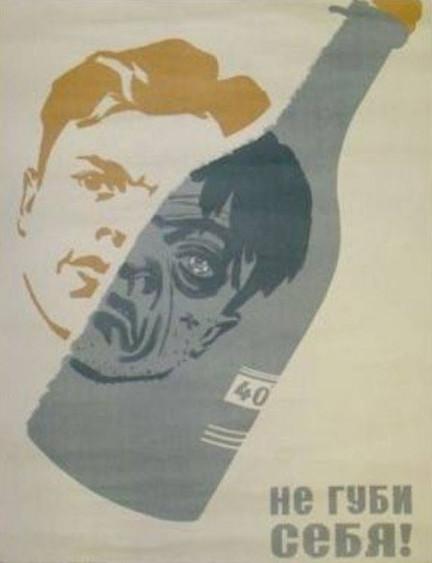 Репродукция плаката СССР - Не губи себя