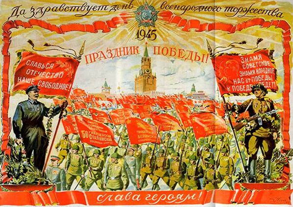 Слава героям. Репродукция плаката СССР