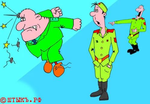 Карикатура. Анекдот: Почему прапора в цирк не взяли