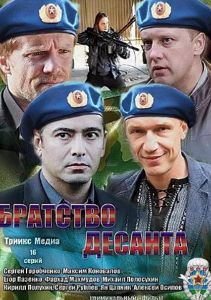 """Фильм """"Братство десанта"""", Россия, 2012 г."""