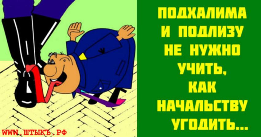 Карикатура с сайта ШТЫКЪ
