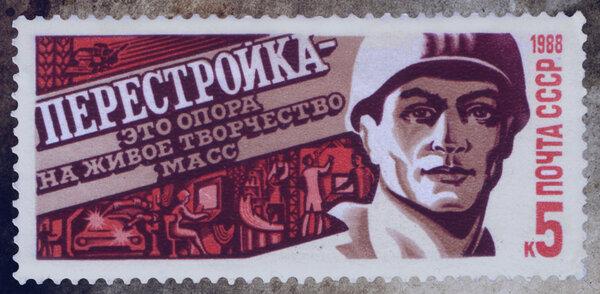 Марка СССР, 1988 г