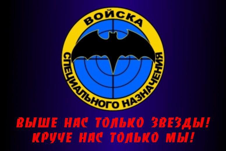 Войска спец назначения. Флаг